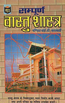वास्तु शास्त्र - Vastu Shastra