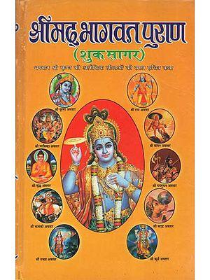 श्रीमद् भागवत पुराण - Shrimad Bhagavat Purana