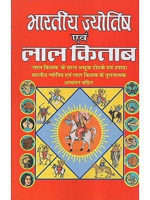 भारतीय ज्योतिष एवं लाल किताब - Bharatiya Jyotish and Lal Kitab