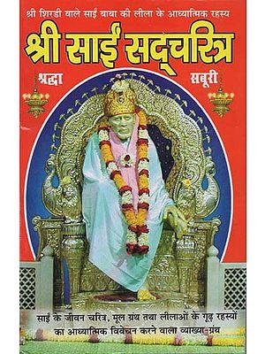 श्री साईं सद्चरित्र - Shri Sai Sadcharitra