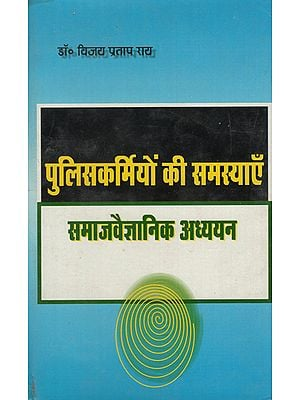 पुलिसकर्मियों की समस्याएँ समाजवैज्ञानिक अध्ययन - Problems of Police Personnel Sociological Study (An Old Book)