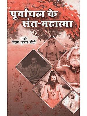 पूर्वांचल के संत - महात्मा - Saints of Purvanchal - Mahatma