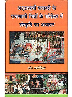 अट्ठारहवीं शताब्दी के राजस्थानी चित्रों के परिप्रेक्ष्य में संस्कृति का अध्ययन - Study of Culture in the Context of Eighteenth Century Rajasthani Paintings (An Old Book)