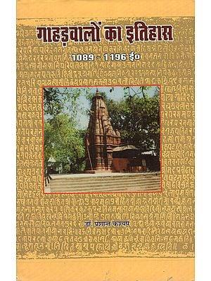 गहड़वालों का इतिहास 1089 - 1196 ई - History of Gahadwalas 1089 - 1196