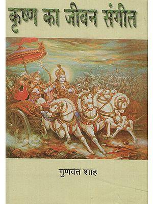 कृष्ण का जीवन संगीत - Life Music of Krishna (An Old and Rare Book)