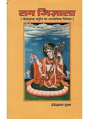 राग जिज्ञासा - Raga Jijnasa (An Old Book)
