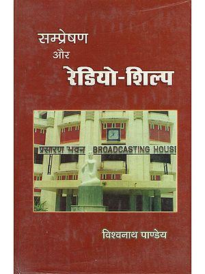 सम्प्रेषण और रेडियो शिल्प - Communication and Radio Craft (An Old Book)