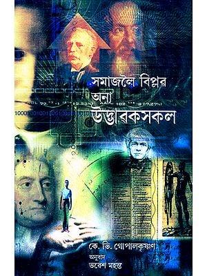 Samajoloi Biplov Ona Udbhabaksakal- Inventors Who Revolutionized Our Lives (Assamese)