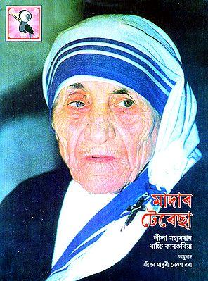 Mother Teresa (Assamese)
