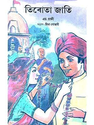 Aurat Jaat in Assamese (An Old and Rare Book)