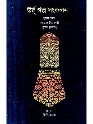 Urdu Kahaniyan (Assamese)