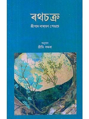 Rathachakra (Assamese)