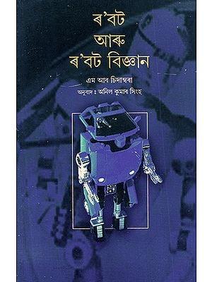 Robot Aru Robot Bigyan- Robots and Robotics (Assamese)