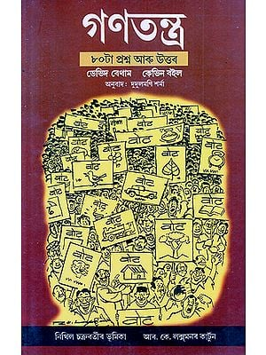 Democracy (Assamese)