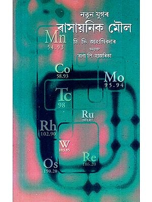 Natun Jugar Rasayanik Maulo- Chemical Elements in the New Age (Assamese)