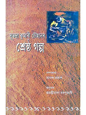Subhadra Kumari Chauhanar Shreshtha Galpa (Assamese)