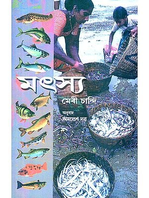 Matsya- Fishes (Assamese)