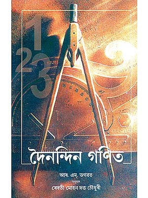 Dainandin Ganit- Everyday Mathematics (Assamese)