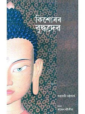 Kixoror Buddhdev- Buddha for the Young (Assamese)