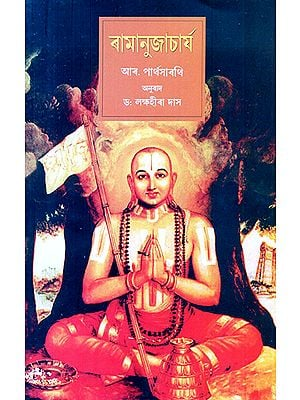 Ramanujacharjya (Assamese)