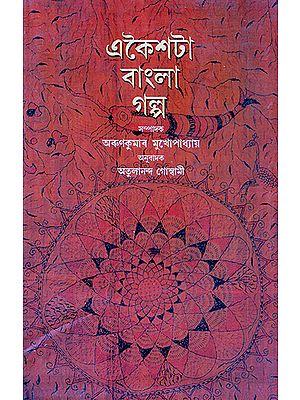 Ekaista Bangla Galpa (Assamese)