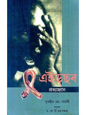 Aidsor Pratyahbaan- Challenge of Aids (Assamese)