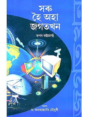 The Shrinking Universe (Assamese)