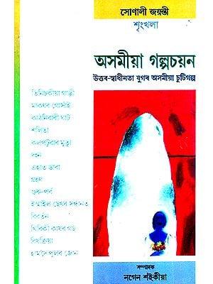 Uttar Swadhinata Jugar Asamiya Chutigalpa (Assamese)