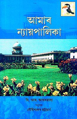 Aamaar Nyaypaalikaa- Our Judiciary (Assamese)