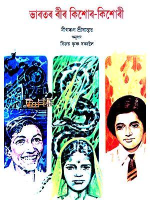 Bharatar Beer Kixor Kixori- India's Young Heroes (Assamese)