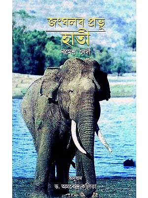 Elephant Lord of the Jungle (Assamese)