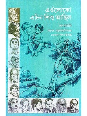 Children Who Made it Big (Assamese)