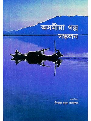Anthology of Assamese Short Stories (Assamese)