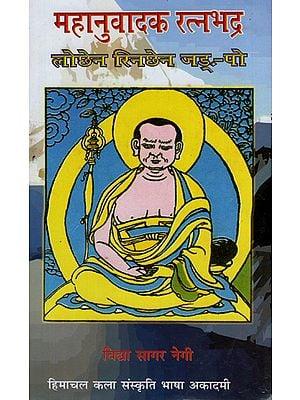 महानुवादक रत्नभद्र - Mahanuwadak Ratnabhadra
