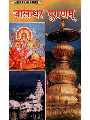 जालन्धर पुराणम् - Jalandhar puranam (A Rare Book)