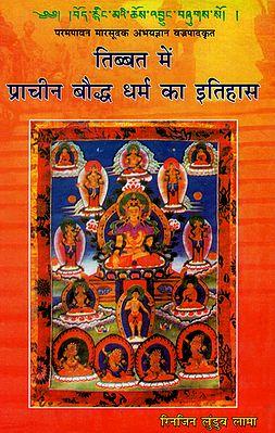 तिब्बत में प्राचीन बौद्ध धर्म का इतिहास - History of Ancient Buddhism in Tibet