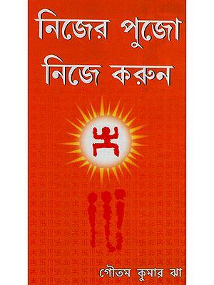 Nijer Pujo Nije Karun (Bengali)