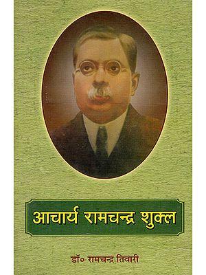 आचार्य रामचन्द्र शुक्ल - Acharya Ramchandra Shukla (An Old Book)
