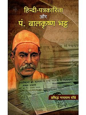 हिन्दी पत्रकारिता और पं. बालकृष्ण भट्ट - Hindi Journalism and Pt. Balkrishna Bhatt