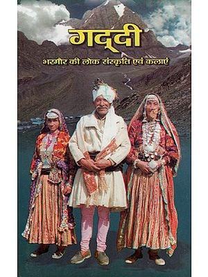 गद्दी: भरमौर की लोक संस्कृति एवं कलाएं - Gaddi: Folk Culture and Arts of Bharmour