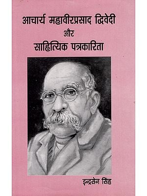 आचार्य महावीरप्रसाद द्विवेदी और साहित्यिक पत्रकारिता - Acharya Mahavirprasad Dwivedi and Literary Journalism (An Old Book)
