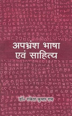 अपभ्रंश भाषा एवं साहित्य - Apbhransha Bhasha Evam Sahitya (An Old and Rare Book)