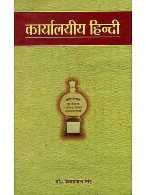 कार्यालयीय हिन्दी - Official Hindi (An Old and Rare Book)