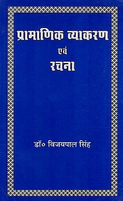 प्रामाणिक व्याकरण एवं रचना - Authentic Grammar and Composition (For Competitive Examinations)