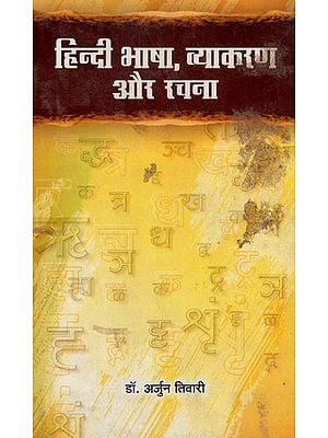 हिन्दी भाषा, व्याकरण और रचना - Hindi Language, Grammar and Composition (An Old Book)