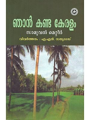 Native Life in Travancore (Malayalam)