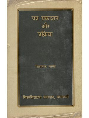 पत्र प्रकाशन और प्रक्रिया - Letter Publication and Procedure (An Old and Rare Book)