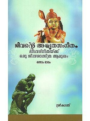 Jeevante Amrutha Sangeetham (Malayalam)