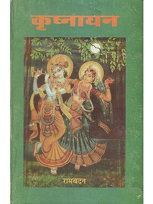 कृष्णायन - Krisnayan (An Old Book)