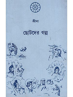 Chhotoder Galpa (Bengali)